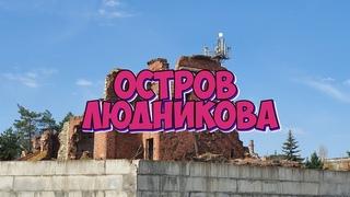 Остров Людникова