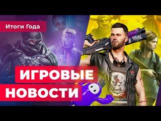 ИТОГИ ГОДА 2020 катастрофа Cyberpunk 2077, отмена E3, успех Among Us и Fall Guys