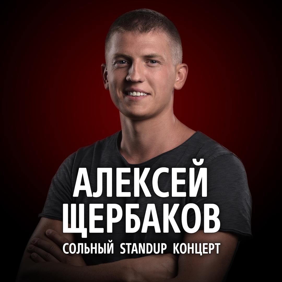 Афиша Коломна Алексей Щербаков / Коломна / 23 августа