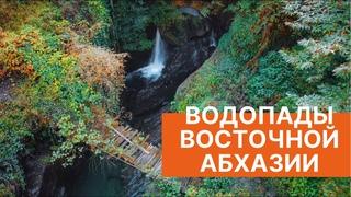 Водопады Восточной Абхазии