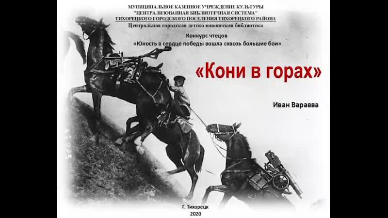 Кони в горах Иван Варавва