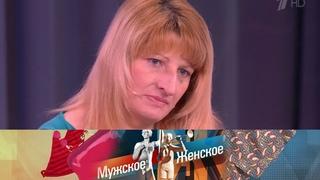 Мужское / Женское - 11 лет беременна.Часть 2.  Выпуск от