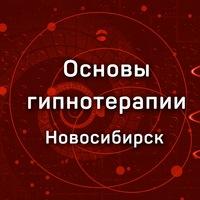 Логотип Гипноз / Обучение в Новосибирске