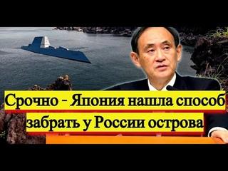 СРОЧНО - Япония нашла способ забрать острова у России - Новости - Военный арсенал