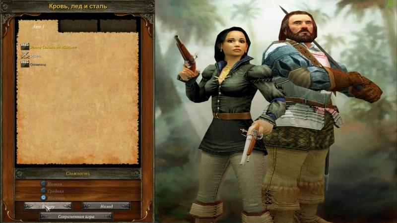 Age of Empires 3 Прохождение 1