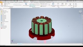 Как сделать статор мотора в Autodesk Inventor?