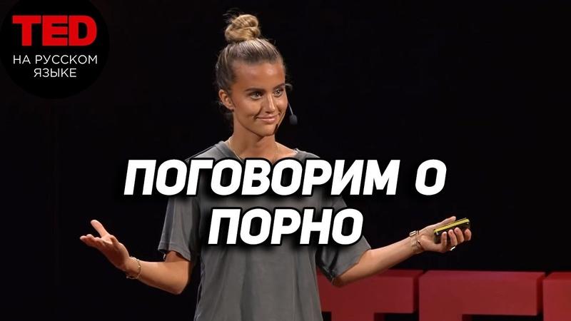 Поговорим о порно / Мария Алин / TED на русском