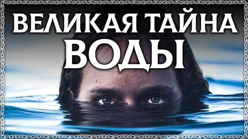 ВОДА главная загадка вселенной Буквица раскрывает тайну воды Обряд омывания