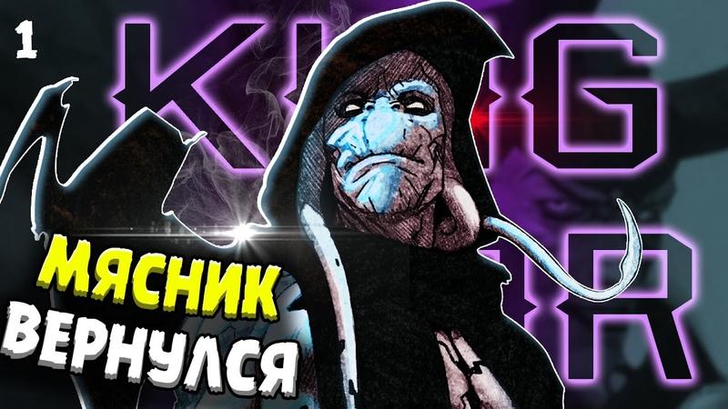 Король Тор Горр Мясник Богов вернулся Marvel Comics