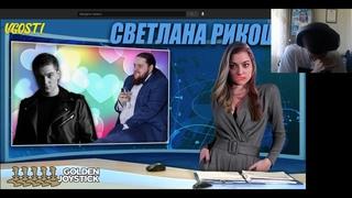 Реакция на Светлану Рикошет - Новости недели #8  @Vgosti I World Of Tanks 