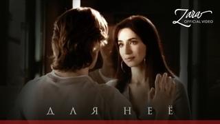 Зара - Для нее / Zara - For her (Official Video)