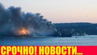 ЧП в Японском море: Взорвался Российский боевой корабль…