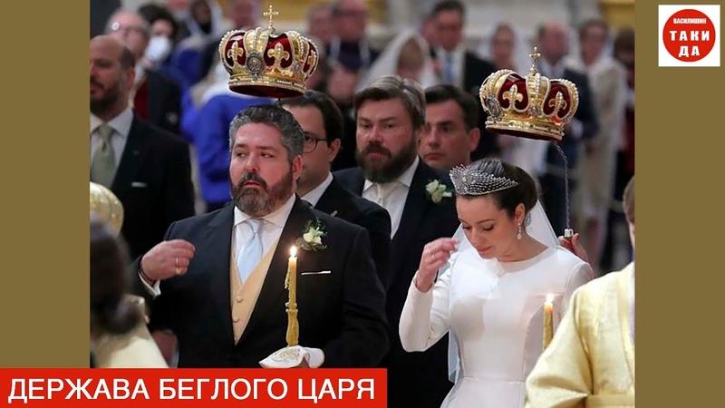 ДЕРЖАВА БЕГЛОГО ЦАРЯ