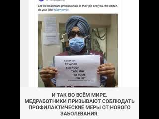 Флэшмоб врачей