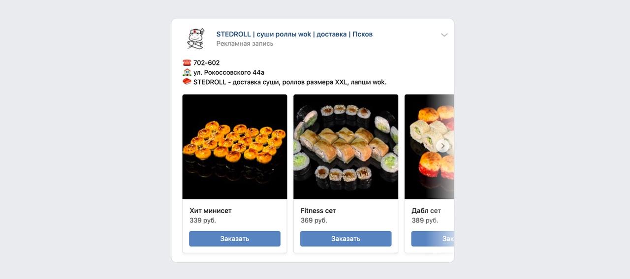 STEDROLL: как заработать первый миллион на доставке еды, изображение №3