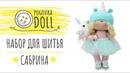 Набор для шитья куклы Сабрина