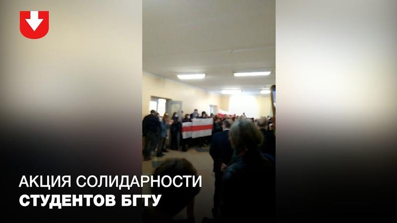Акция солидарности студентов БГТУ 27 октября