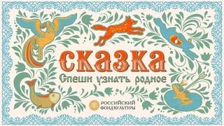 Русская народная сказка «Баба Яга». Читает детский поэт и писатель  Сергей Махотин