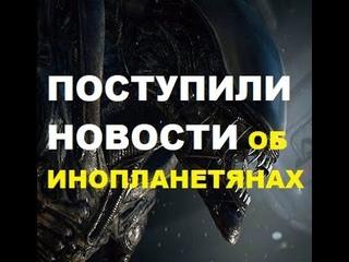 Новая информация об инопланетянах. Ученые раскрыли число инопланетных цивилизаций в нашей галактике.