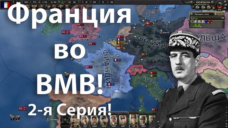 HoI4 Франция во Второй Мировой 2 я серия