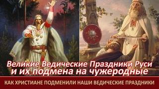 Великие РУСские Ведические Праздники=Подмена Старинных Ведических праздников на христианские