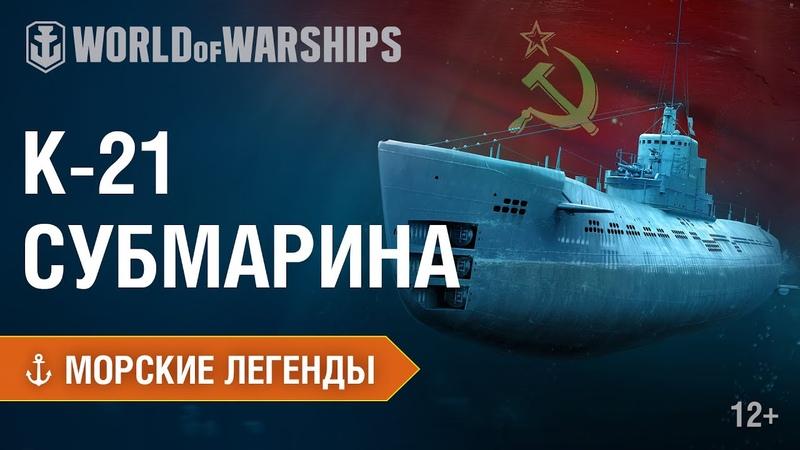 Морские Легенды Подводная лодка К 21