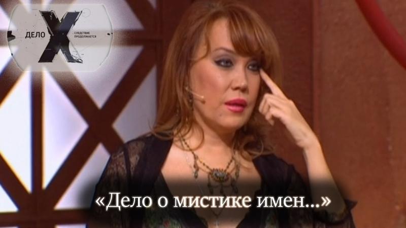 Азиза - О мистике имён Дело Х. Следствие продолжается (22.01.2013)