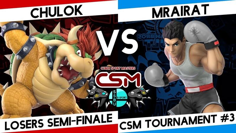 SSBU CSM tournament 3 losers semi final Chulok Боузер vs MrAirat Малыш Мэк