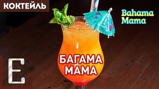 БАГАМА МАМА — тропический коктейль с ромом