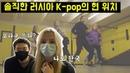 러시아에서 K-pop의 위상은 어느정도일까 솔직한 인터뷰. 일반 시민들이 바라보