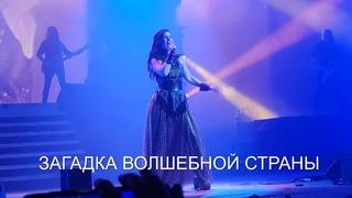 Эпидемия - Загадка волшебной страны feat Елена Минина ()