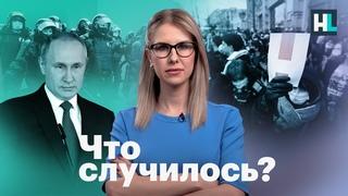 Выход Навального из голодовки, митинги по всей стране и послание Путина
