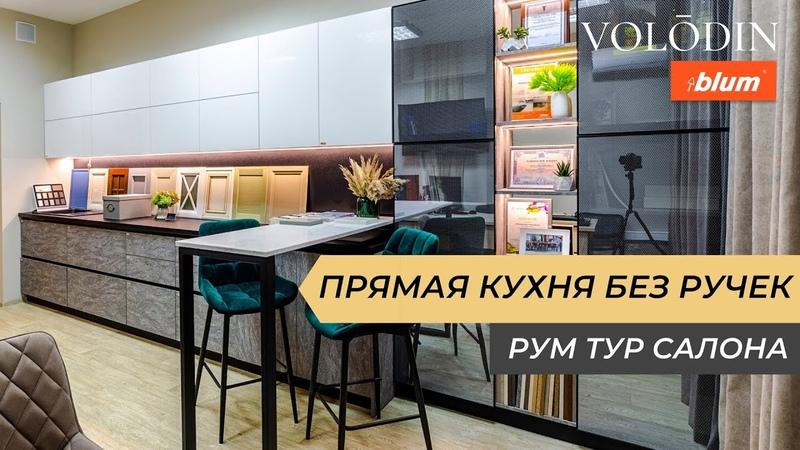 Рум Тур салона Обзор кухни №7 Прямая кухня без ручек Кухня белый глянец бетон